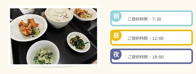 食事は7時30分、12時、18時の一日三回提供させていただいております。